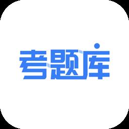 考题库v1.0.0 安卓版
