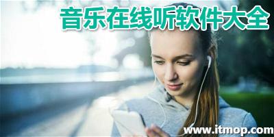 音乐在线听软件哪个好-音乐在线听歌曲免费下载-音乐在线听app大全