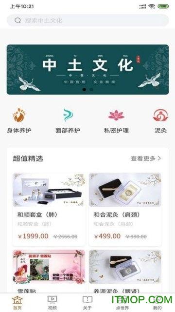 中土文化app下载