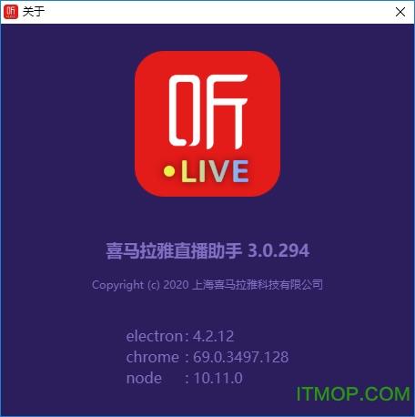 喜马拉雅fm直播助手 v3.0.421 官方版 0