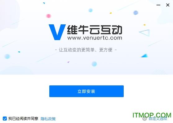 �S牛云互��(VenueRTC) v2.10.605.166 官方版 0