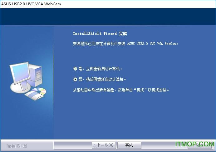 ASUS华硕a42j笔记本摄像头驱动 v11.30.2010.0109 官方版 0