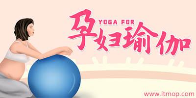 孕妇瑜伽app