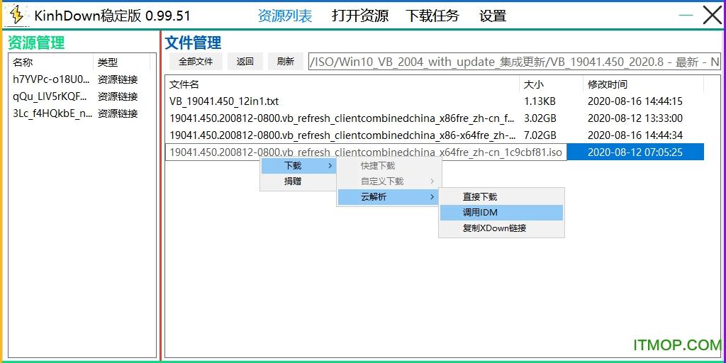 kinhdown百度网盘不限速下载工具 v1.7.7.52 绿色免登录版 0