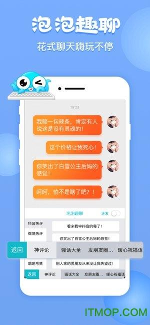 章鱼输入法iphone版 v2.3.4 官方ios版 1