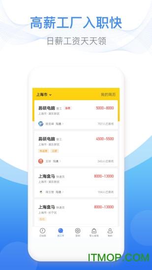 安心�加班ios版 v4.6.80 iPhone版 1