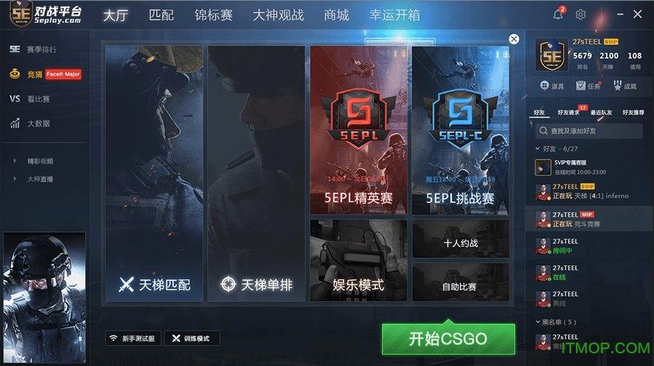 5E对战平台官方绿色版下载