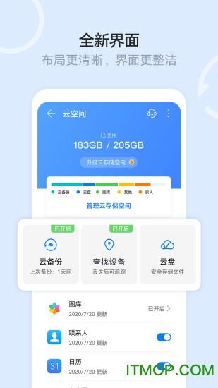 华为手机文件管理器老版 v10.11.13.303 官方安卓版 3