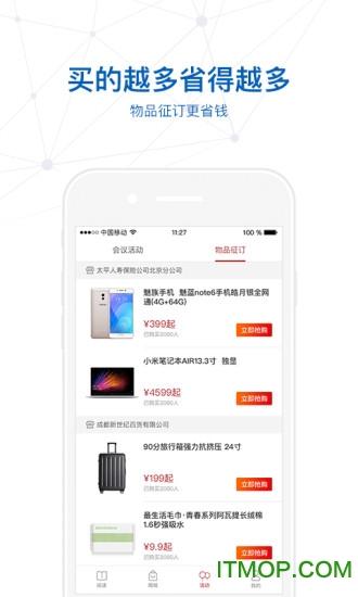 太平惠汇商城 v3.5.7 安卓版1