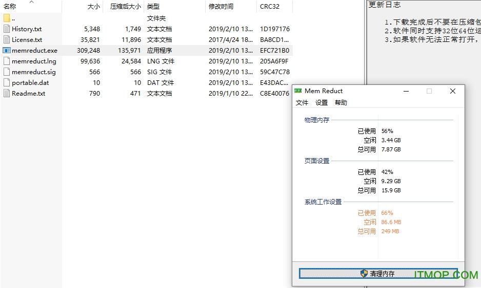 Mem Reduct内存自动清理工具 v3.3.5 中文安装版 0