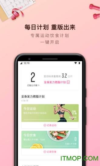轻加减肥app v6.8.3 安卓版1