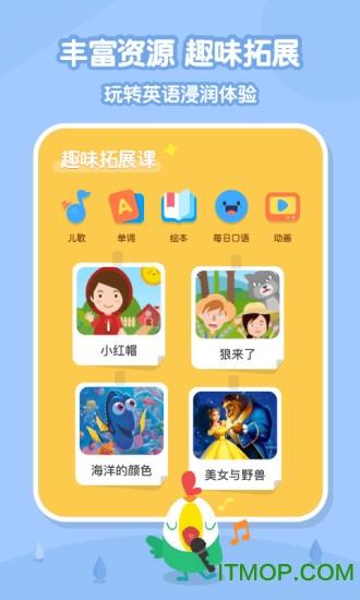 叽里呱啦儿童英语电脑版 v11.1.0 官方版 0