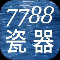 7788瓷器收藏网