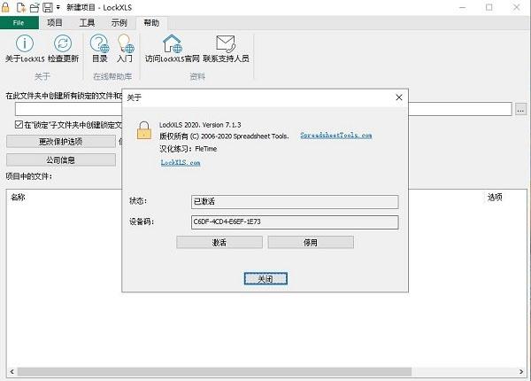 lockxls软件汉化版