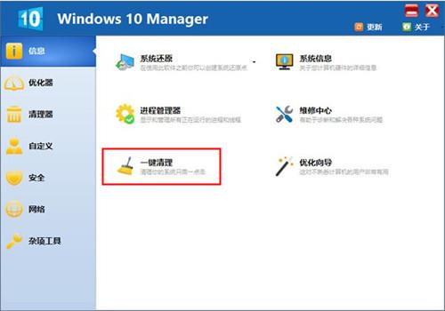 Windows 10 Manager中文�G色版