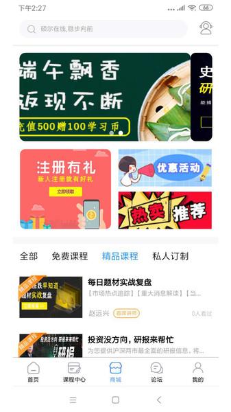 硕尔云教育 v1.3.2.1 安卓版2