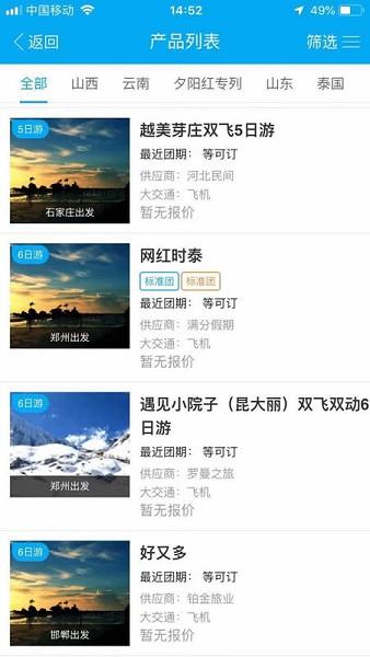 千云旅游 v1.0.68 安卓版 2
