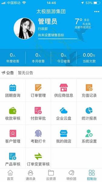 千云旅游 v1.0.68 安卓版 3