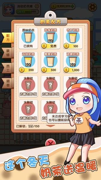 小姐姐的奶茶店 v1.0.1 安卓版 0
