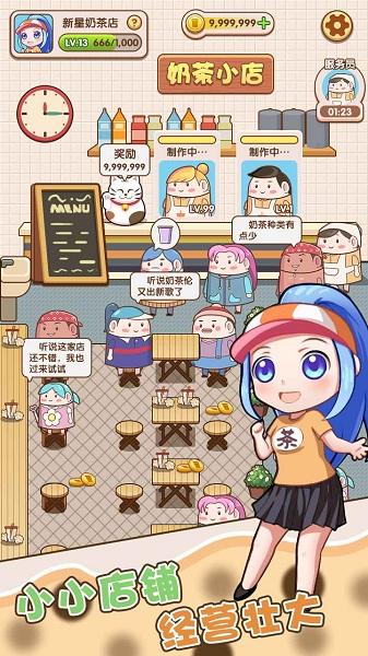 小姐姐的奶茶店 v1.0.1 安卓版 1