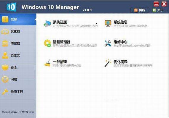 Win10系�y管家��化�件�G色特�e版 v3.4.2 免�M版 0