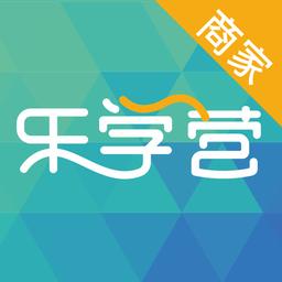 乐学营商家appv1.2.0 安卓版