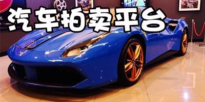 汽车拍卖软件有哪些?二手车拍卖平台-汽车拍卖app下载
