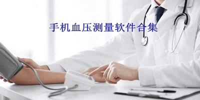 测血压软件