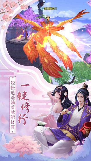 剑勤四海官方版 v99.0.29 安卓版 3