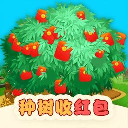 开心小果园种树领红包版v2.1.0 安卓版