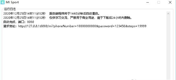 MI Sports小米运动服务端 v1.1 绿色版 0