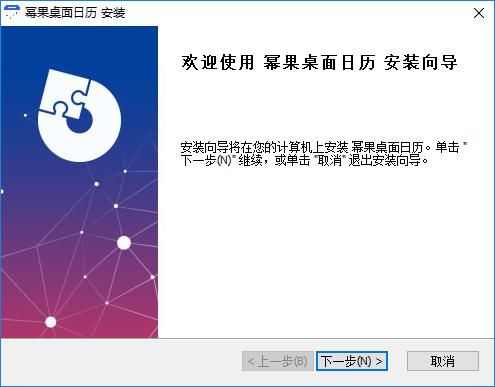 幂果桌面日历 v1.0.5 官方版 0