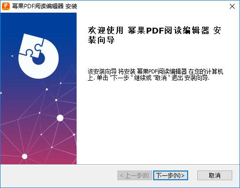 幂果pdf阅读编辑器 v1.3.2 官方版 0
