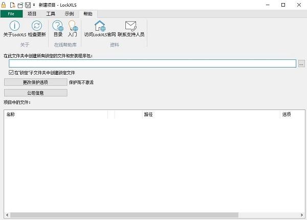 lockxls插件软件安装汉化版 v7.1.3 中文版 0