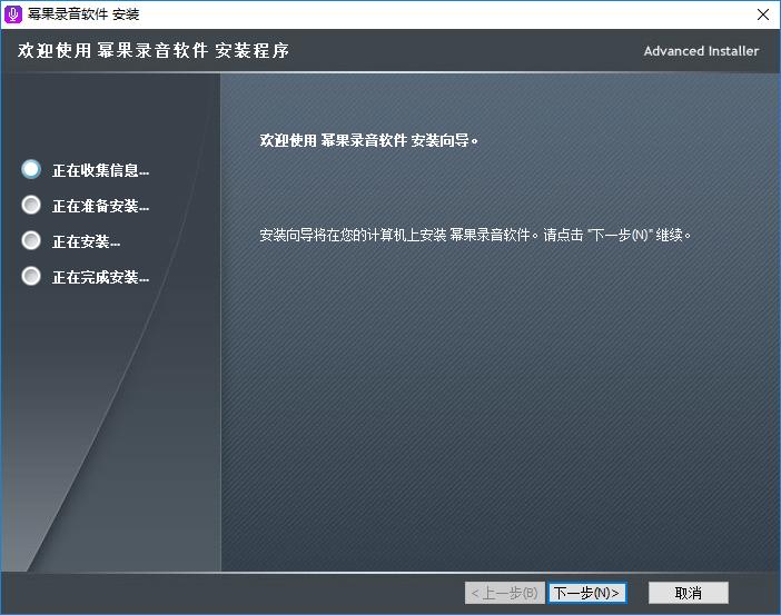 幂果录音软件 v1.0.5 官方版 0
