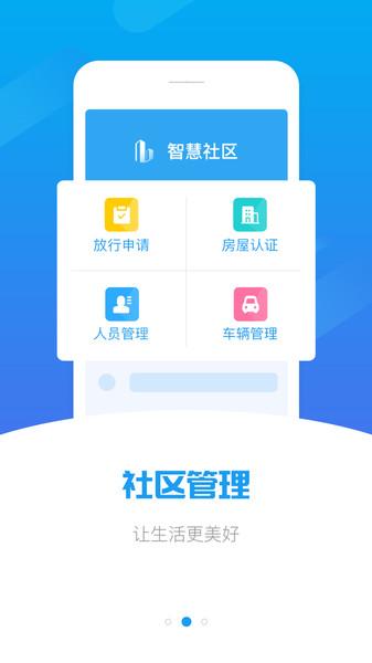 智慧平安社区物业端 v1.0 安卓版 1