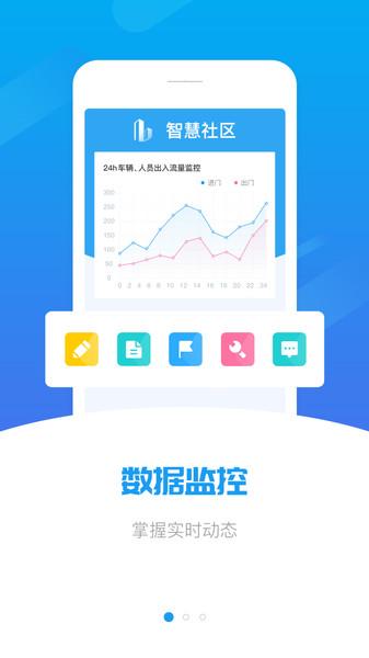 智慧平安社区物业端app