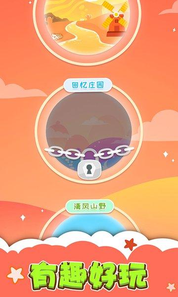 狡猾的球球手机版 v1.5.2 安卓版 3