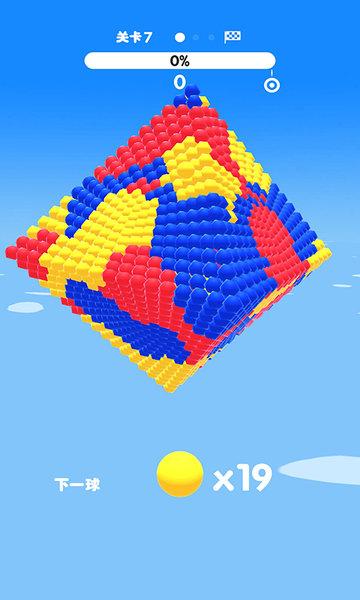 全民欢乐球球 v1.0.6 安卓版 0