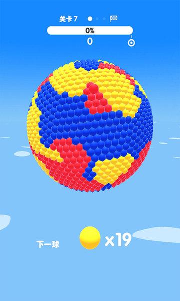 全民欢乐球球 v1.0.6 安卓版 1