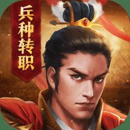 三国志威力无双手游官方版v1.3.0 安卓版