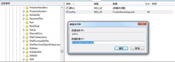 incaseformat蠕虫病毒查杀工具 v1.1.0.7 32位/64位版 0
