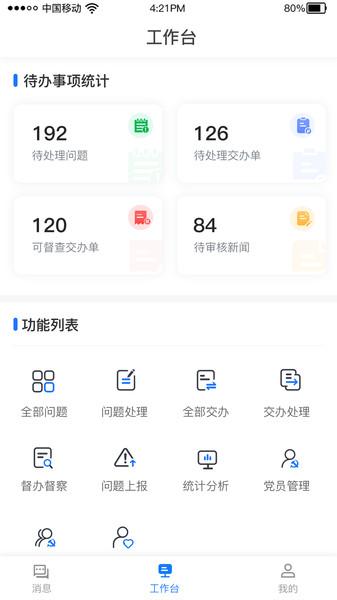 广阳区党建服务平台下载