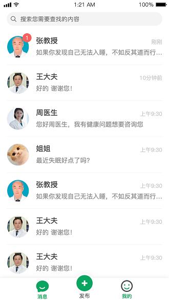 象龟健康专家 v1.0.0 安卓版 3