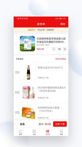 象龟健康商家app v2.3.0 安卓版 0