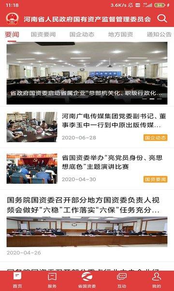 河南国资客户端 v1.0 安卓版 0