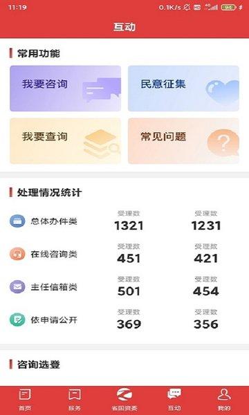 河南国资客户端 v1.0 安卓版 1