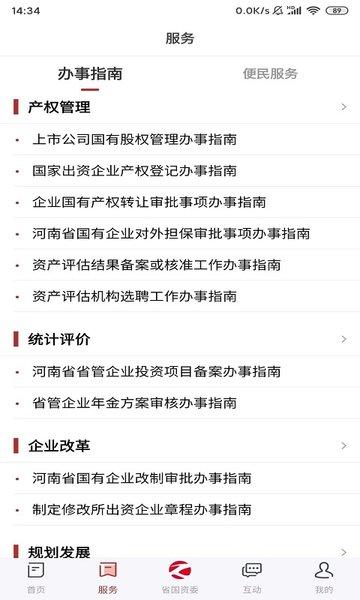 河南国资app