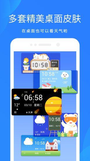 oppo天气预报 v4.5.15 安卓版 3
