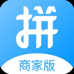 拼游商家版v1.0.10 安卓版